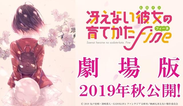 『冴えカノ』劇場版は、2019年秋公開決定!