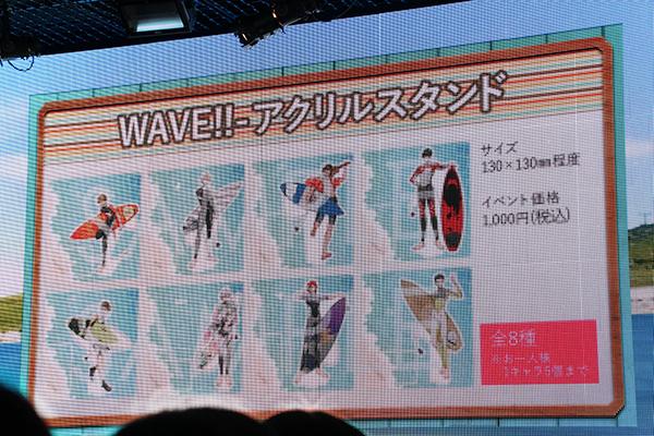 WAVE!!-22