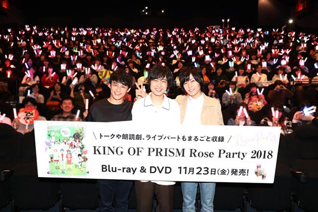 『キンプリ』プリズム☆シネマパーティ公式レポート