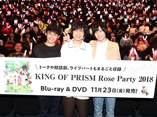 『KING OF PRISM Rose Party 2018』プリズム☆シネマパーティ公式レポ│寺島惇太さん「新作も早くみんなに届けたい!」