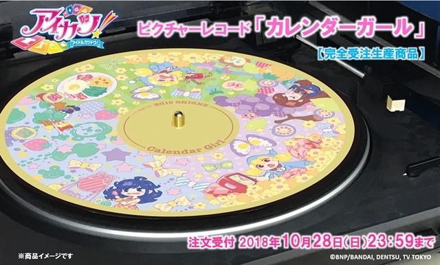 『アイカツ!』ピクチャーレコード「カレンダーガール」の注文が1000枚突破!