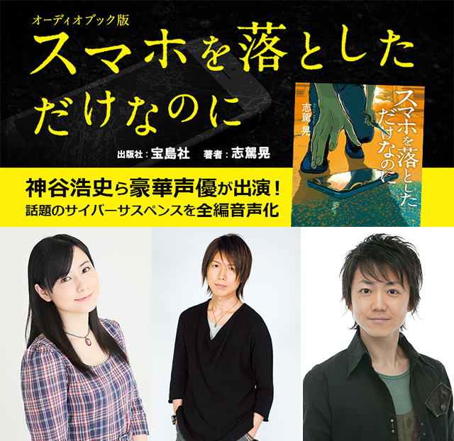 神谷浩史、津田美波ら豪華声優陣が話題の映画のオーディオブックに出演