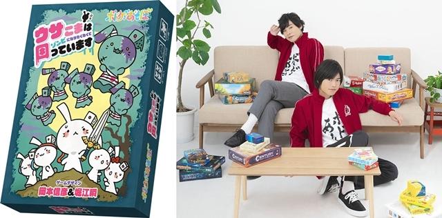 岡本信彦&堀江瞬MC『ボドあそ』番組オリジナルボードゲームの発売日決定