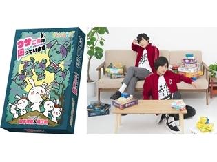 岡本信彦さん&堀江瞬さんがMCを務める『ボドゲであそぼ』より、番組オリジナルボードゲームの発売日が決定!