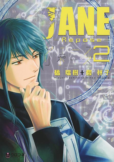 『JANE -Repose 2-』が10月23日に発売