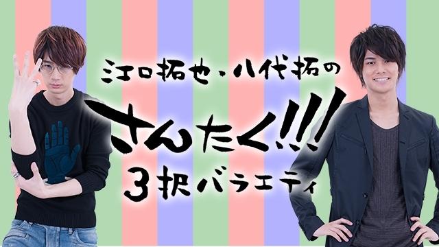 江口拓也さん、前野智昭さんら男性声優12名出演の『Disney 声の王子様』シリーズ初ライブイベントの追加チケット販売&ライブビューイング決定!-8