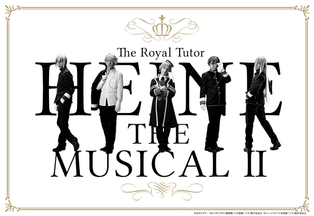 『王室教師ハイネ-THE MUSICAL II-』ティザービジュアル解禁