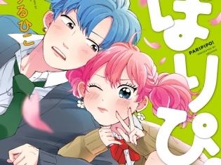 コミック『ぱりぴぽ! 2』が2018年10月23日に発売!パリピ(元陰キャラ)×鬼ギャルのアンバランスラブコメが展開