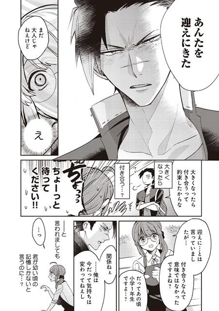 コワモテ高校生と地味子さん-3