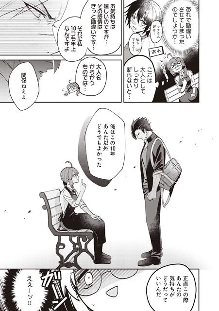 コワモテ高校生と地味子さん-4