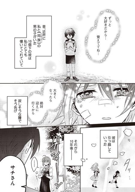 コワモテ高校生と地味子さん-5