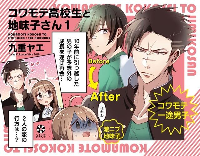 コワモテ高校生と地味子さん-6