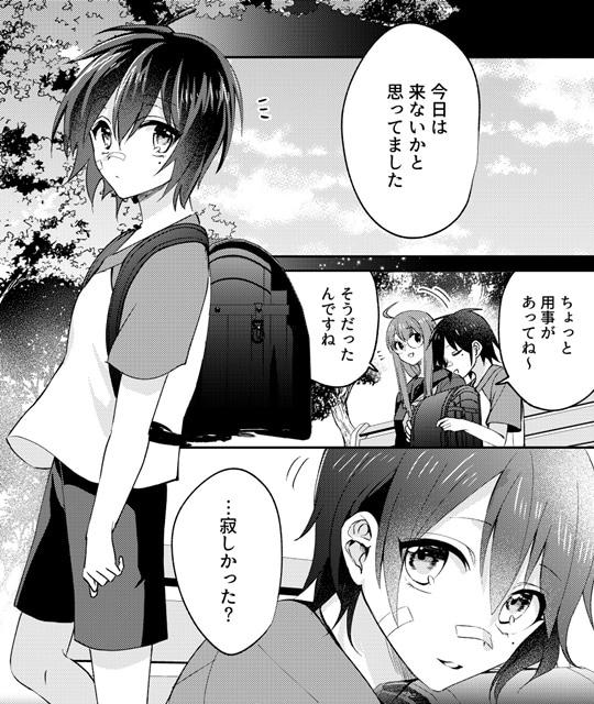 コワモテ高校生と地味子さん-7