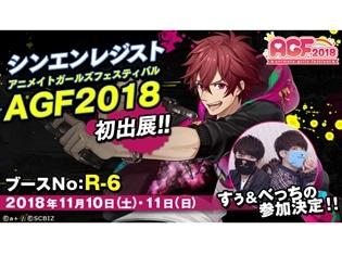 スマートフォン向けゲーム『シンエンレジスト』が「AGF2018」に初出展! スペシャルサポーター「すぅ&べっち」の来場も決定