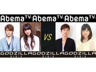 『GODZILLA 星を喰う者』宮野真守さん、櫻井孝宏さんら声優陣出演のアベマSP番組が放送! <絶望>を焼き尽くす<笑い>に溢れた60分に!