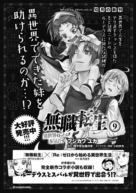 無職転生最新コミックス第9巻が10月23日発売 アニメイトタイムズ