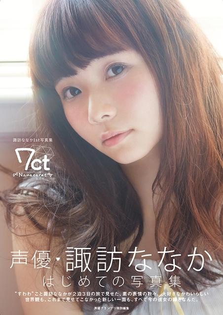 声優・諏訪ななか1st写真集『7ct -Nanacarat-』表紙&店舗特典が解禁