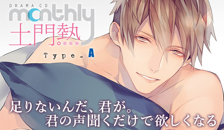 シチュCD「Monthly 土門熱」Type-A(出演声優:土門熱)が配信開始!