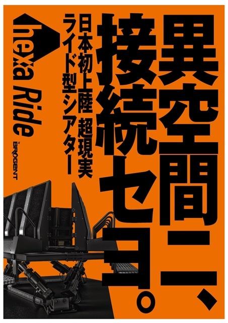ライド型シアター「hexaRide」が「ダイバーシティ東京 プラザ」にオープン