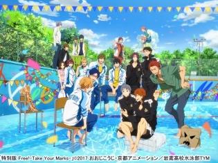 人気TVアニメ『Free!』劇場版最新作をはじめ3作とTVシリーズ第3期が日テレプレスにて一挙放送決定!