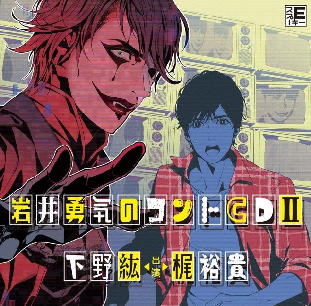 ▲岩井勇気のコントCD Ⅱのジャケット