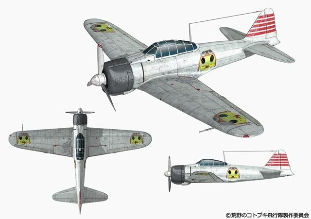 荒野のコトブキ飛行隊-15