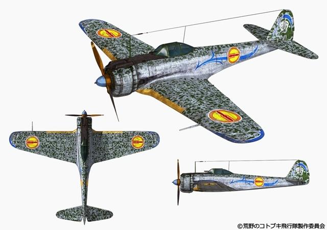 荒野のコトブキ飛行隊-29