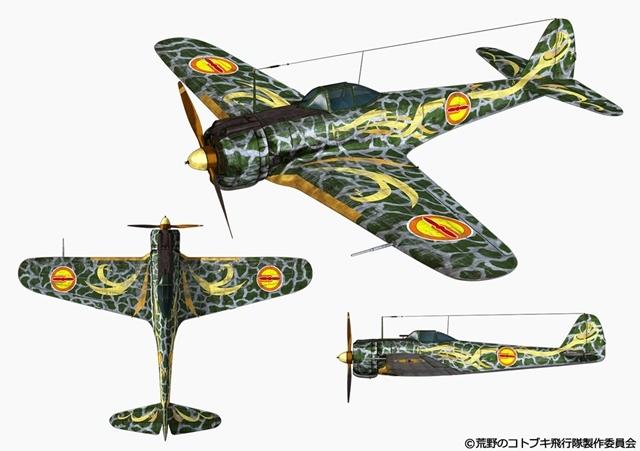 荒野のコトブキ飛行隊-35