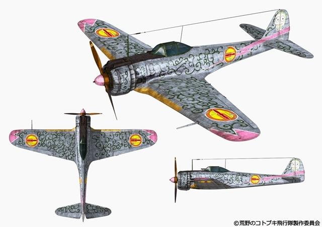 荒野のコトブキ飛行隊-37