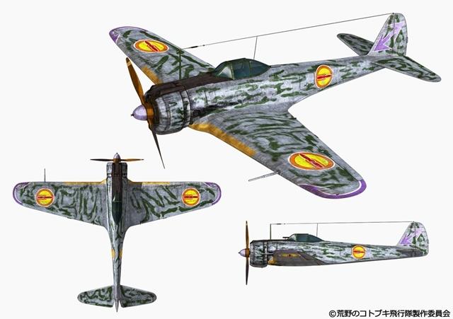 荒野のコトブキ飛行隊-31