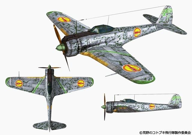 荒野のコトブキ飛行隊-33