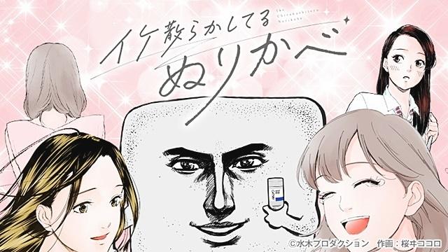 『ゲゲゲの鬼太郎』×コスメブランド「ギャツビー」コラボ漫画が公開中