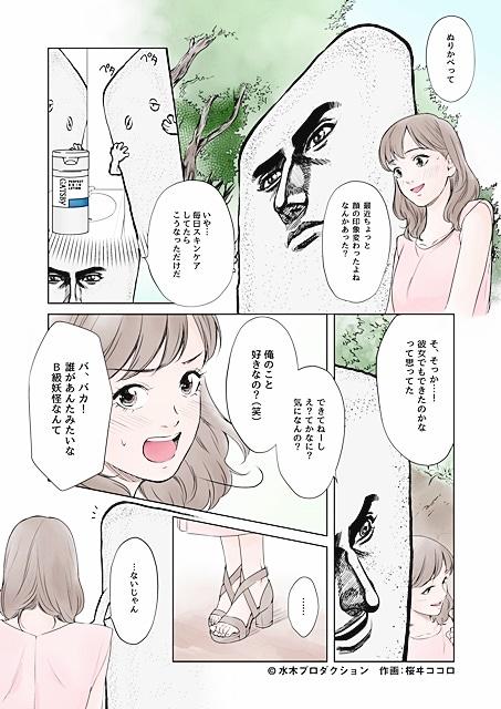 『ゲゲゲの鬼太郎』 第52話の感想は? レビュー募集-3
