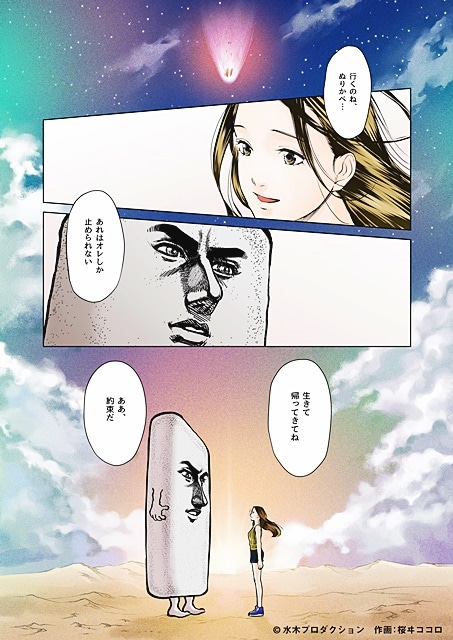 『ゲゲゲの鬼太郎』 第52話の感想は? レビュー募集-5