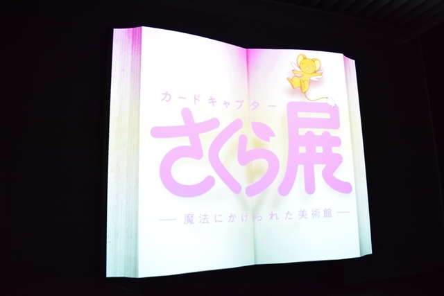 『カードキャプターさくら クリアカード編』×U-TREASUREのコラボ第2弾!「さくら」、「小狼」、「月」をイメージした新作リングの予約受付が11月19日よりスタート-12