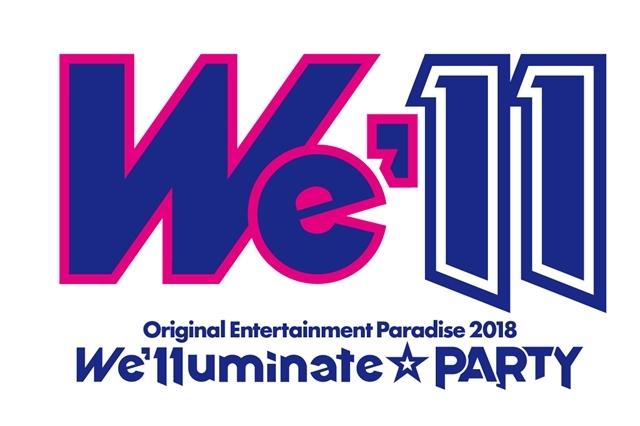 人気声優を間近でサポートするチャンス!「-おれパラ-10th Anniversary ORE!!SUMMER」のスタッフの一員になれる「激レア音楽バイト」の募集がスタート!-2