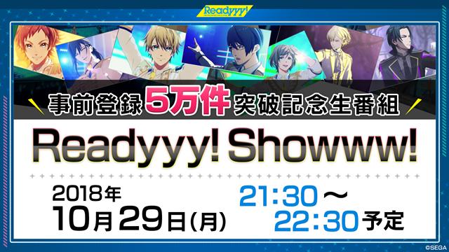 "『Readyyy!』公式生番組""Readyyy!Showww!""が10月29日に配信決定!"