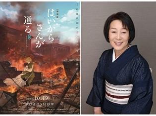 映画『はいからさんが通る』後編の公開を記念し、原作者・大和和紀先生よりコメントが到着!「見応えたっぷり」と本作を大絶賛!