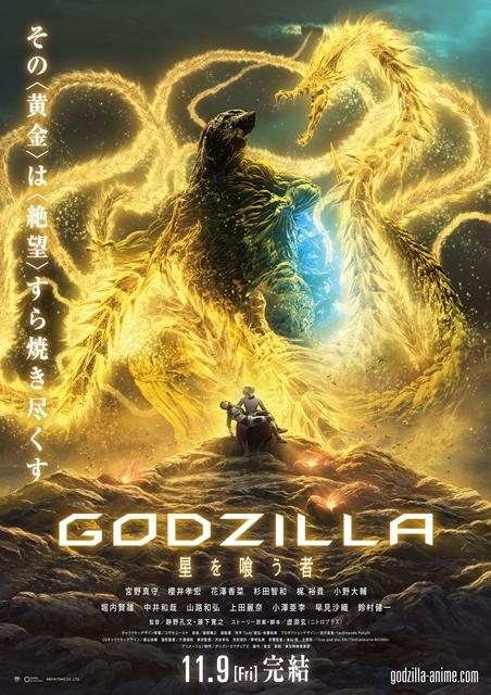 映画『GODZILLA 星を喰う者』特別映像&新規場面カットが公開! 主人公・ハルオと大司教メトフィエスが相対する様子が描かれる-2