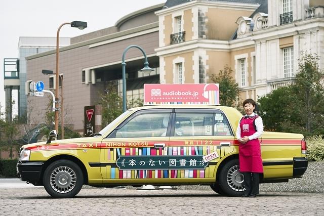 小野大輔さんが読む『億男』が聴ける「本がない図書館タクシー」運行決定