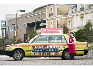声優・小野大輔さん朗読の『億男』、神谷浩史さん他が出演する『スマホを落としただけなのに』がタクシーで聴ける!「本がない図書館タクシー」運行決定