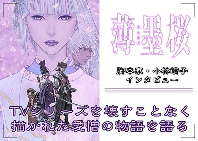 映画『薄墨桜 -GARO-』小林靖子インタビュー
