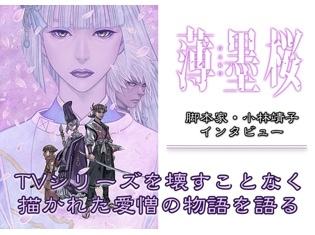 映画『薄墨桜 -GARO-』脚本家・小林靖子さんへインタビュー ――TVシリーズを壊すことなく描かれた、愛憎の物語