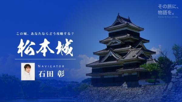 石田彰が国宝・松本城をナビゲートする音声ガイド配信スタート