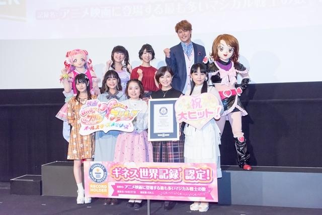 映画『プリキュア』最新作の初日舞台挨拶でプリキュアがギネス認定!?