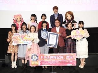 『映画HUGっと!プリキュア♡ふたりはプリキュア オールスターズメモリーズ』初日舞台挨拶を実施!55人のプリキュアがギネス世界記録に