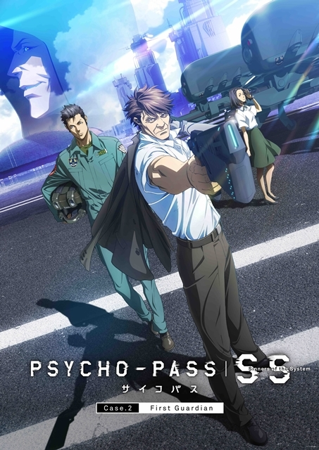 PSYCHO-PASS サイコパスSinners of the System Case.2 First Guardian