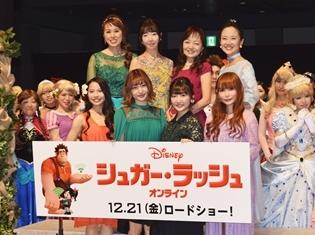 映画『シュガー・ラッシュ:オンライン』イベントにディズニープリンセス声優が大集合! 「人生へのご褒美、ありがとう映画になっています!」と中川さんが大興奮!