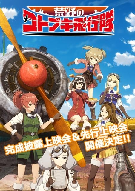 『荒野のコトブキ飛行隊』先行上映会が東京・名古屋・大阪で開催決定!