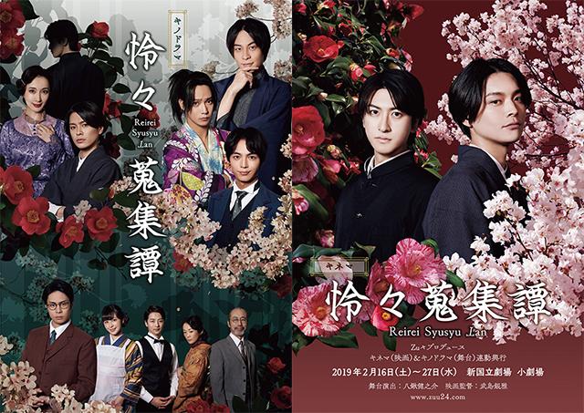 溝口琢矢、藤原祐規ら出演で『怜々蒐集譚』が舞台&映画化決定